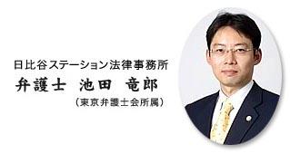 弁護士 池田竜郎